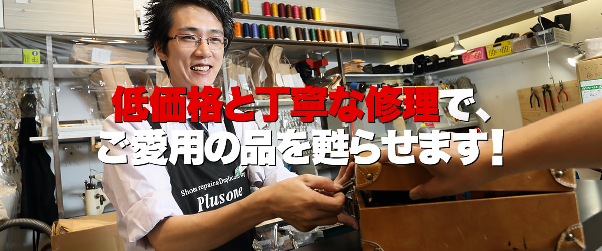 プラスワンダイエー船堀店は、東京都江戸川区のダイエー船堀店3階にある、激安の靴修理・鞄修理・傘修理、靴・鞄クリーニング、合鍵作成、時計の電池交換などのトータルリペアショップです。プラスワンでは、低価格と丁寧な修理でお気に入りのお品物を甦らせます。