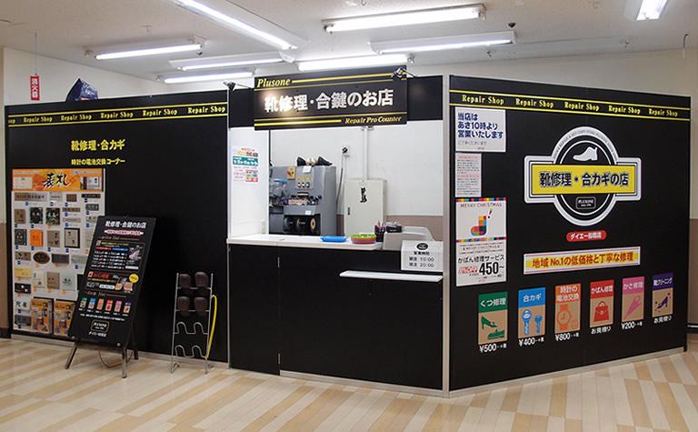 プラスワンダイエー船堀店(1)