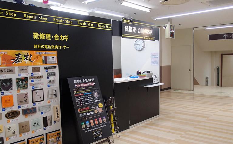 プラスワンダイエー船堀店(2)