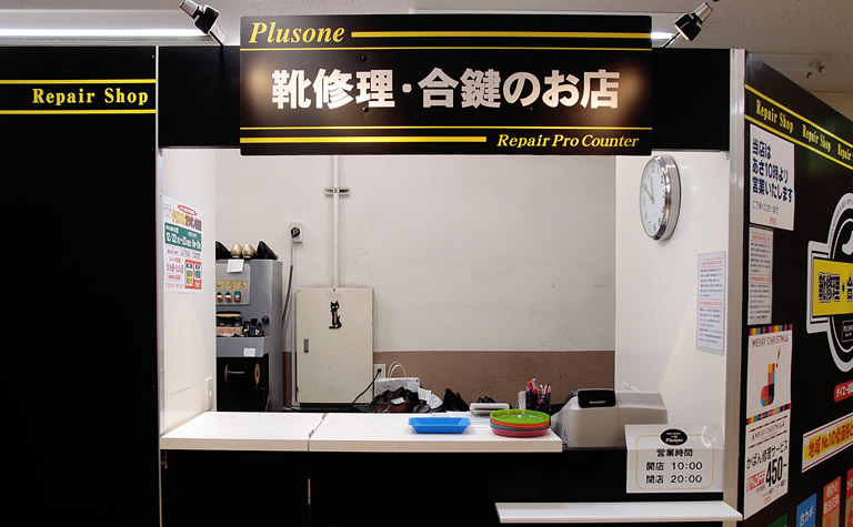 プラスワンダイエー船堀店(3)