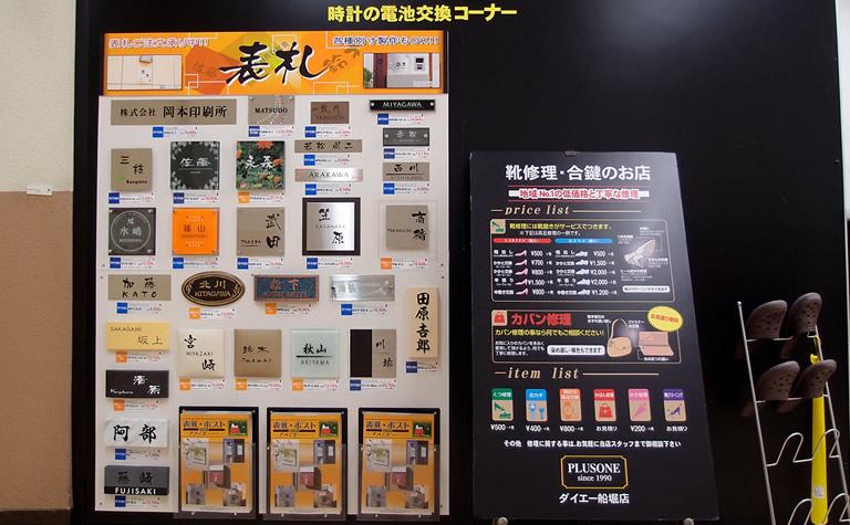 プラスワンイオンフードスタイル船堀店(5)
